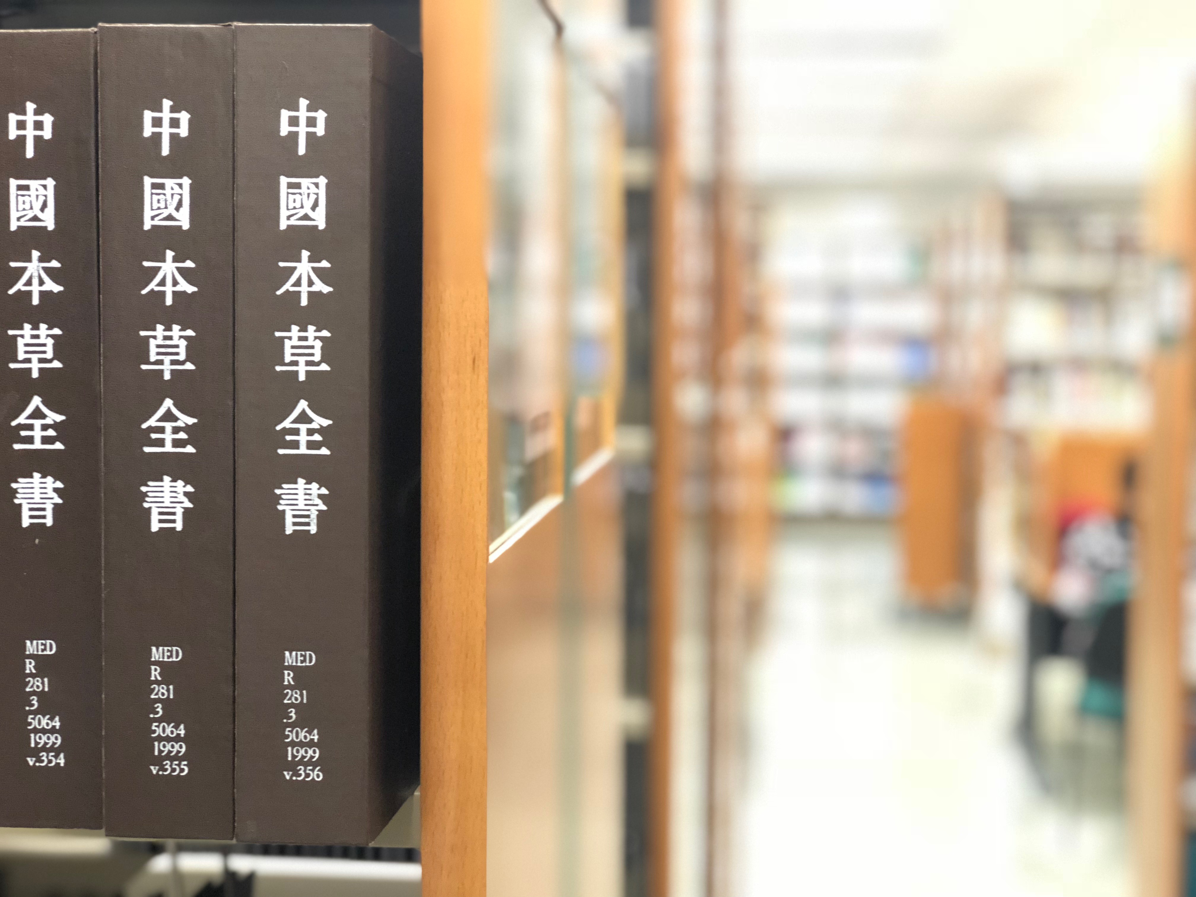 Chinese Medicine Library - Collection