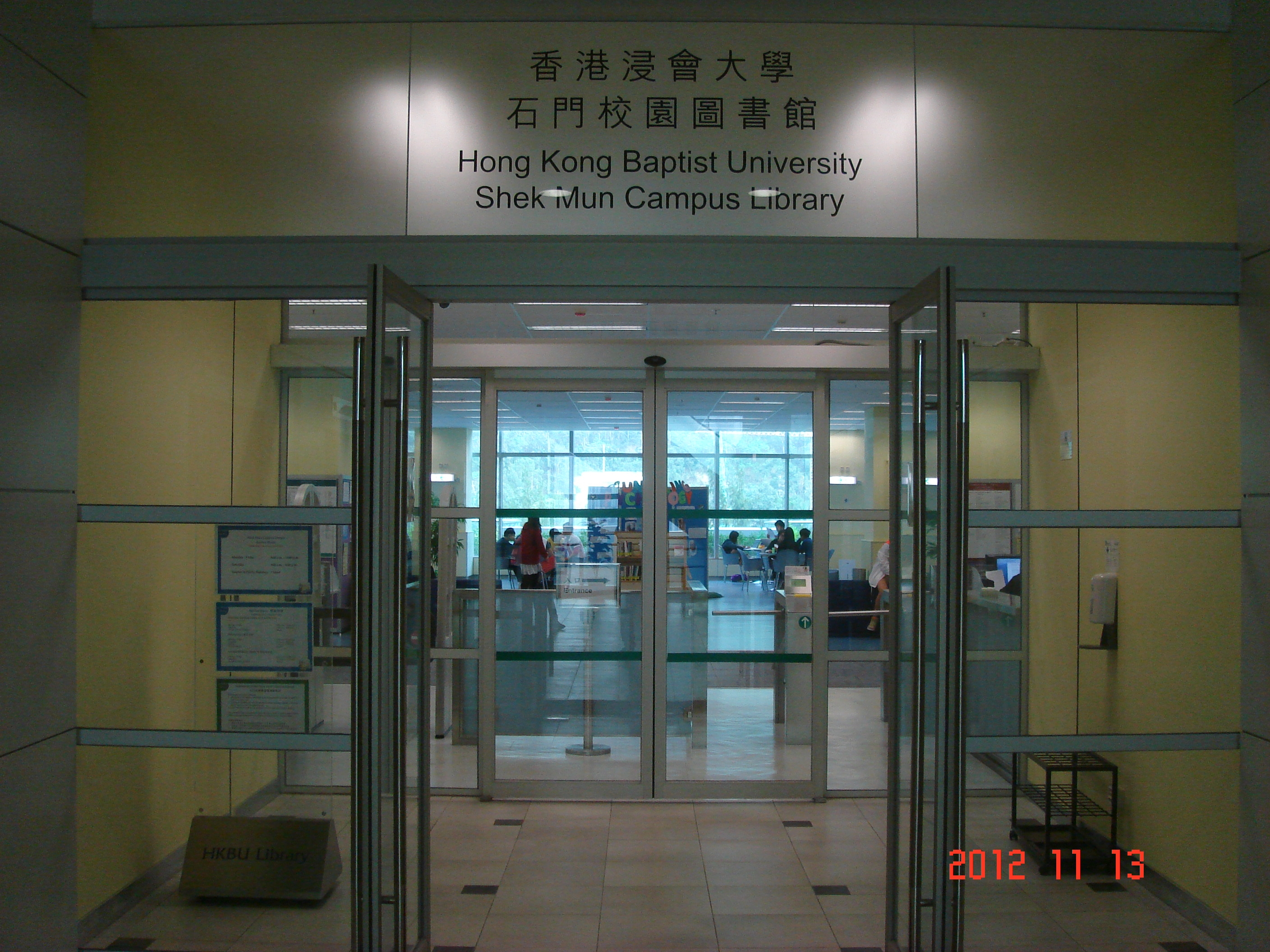 Shek Mun Campus Library - Entrance
