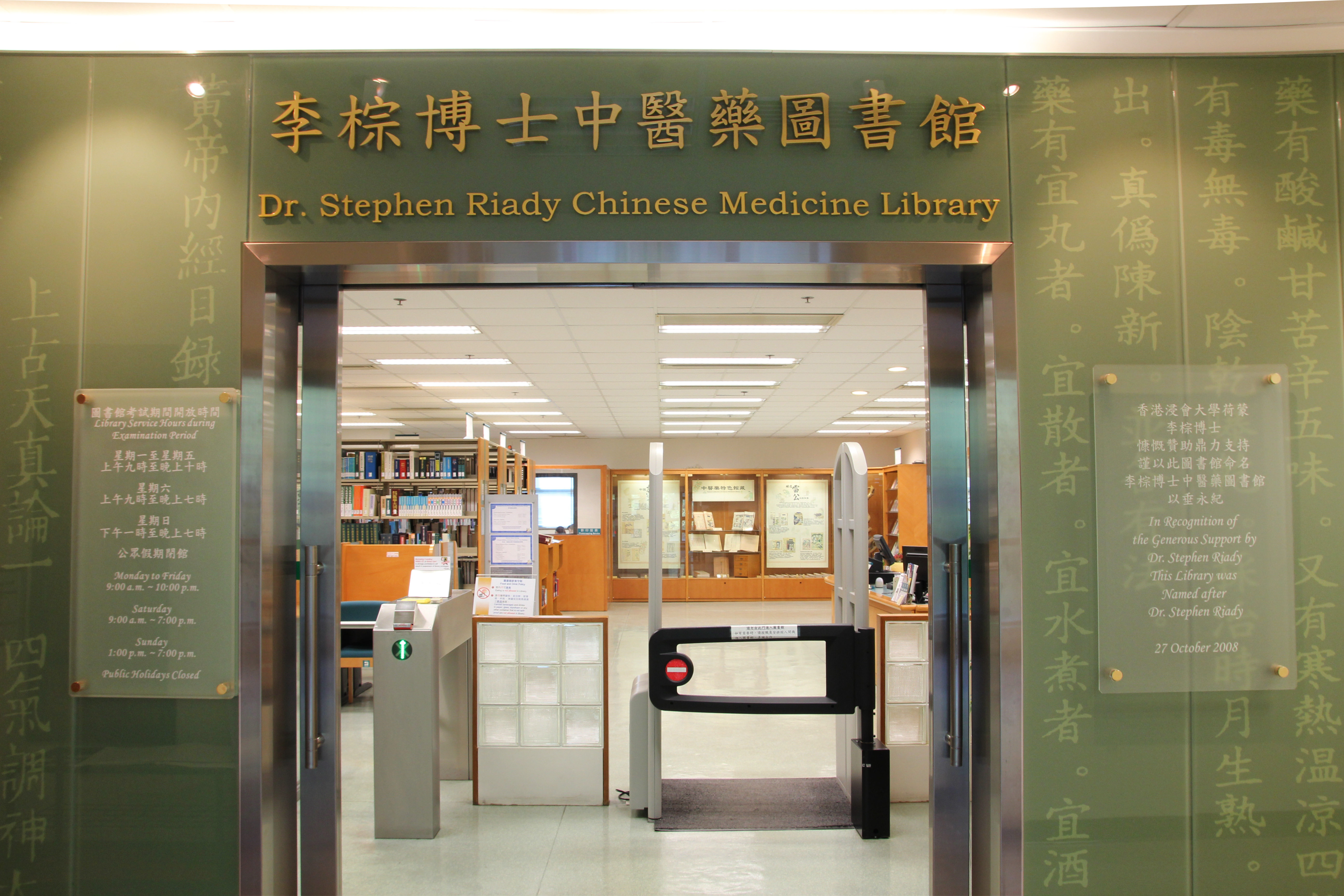 Chinese Medicine Library - Entrance